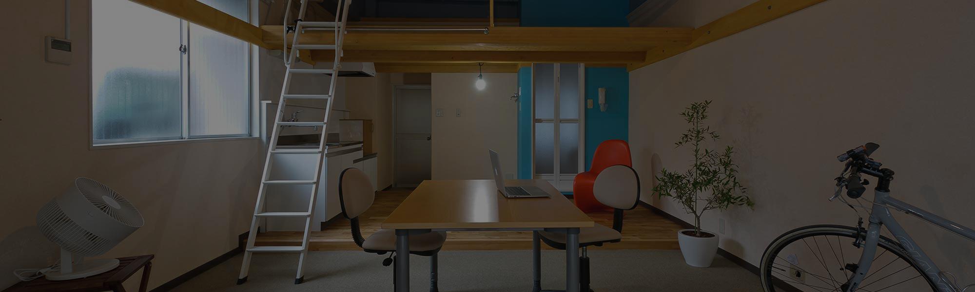 工務店の材木置場をロフト付きのSOHOオフィスへ